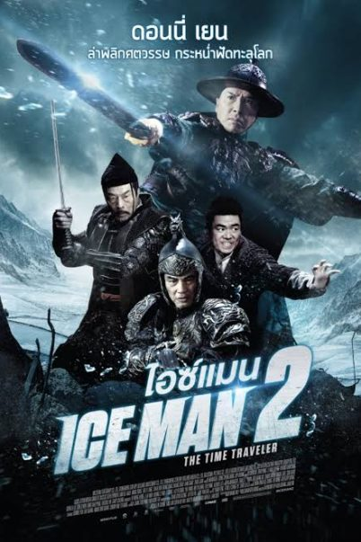 Iceman 2 The Time Traveler ไอซ์แมน 2 (2018)